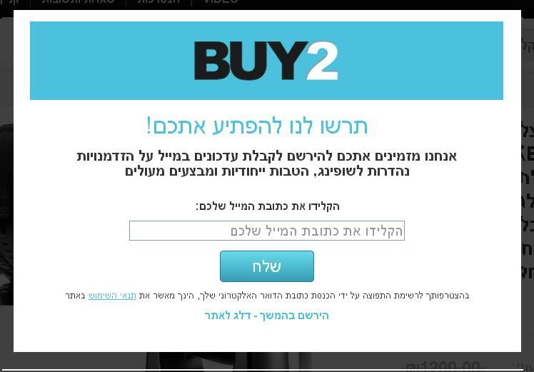 buy2 קריאה לפעולה בכותרת משנה שמעוררת ציפייה וקריאה לפעולה ברורה להכנסת האי-מייל